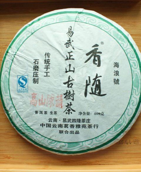 2015 Hai Lang Hao 'Gao Shan Chen Yun' Yi Wu Raw Puerh Cake