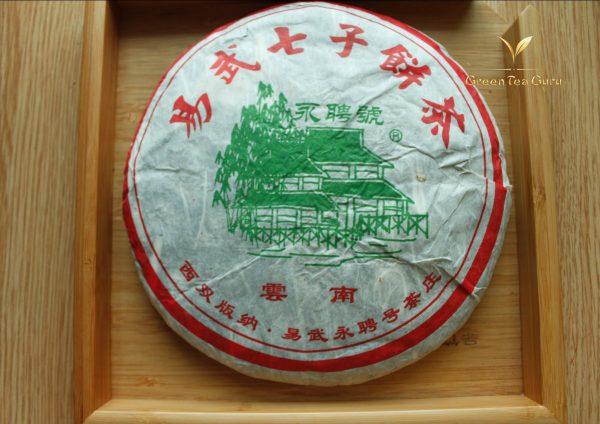 2005 Yong Pin Hao 'Bamboo House' Yi Wu Raw Pu erh Cake